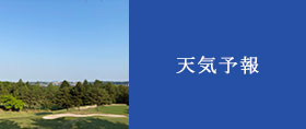 高麗川のお天気